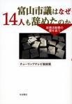 「富山市議はなぜ…」.jpg