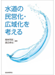「水道の民営化…」.png