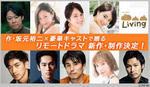 2007 4リモートドラマ.jpg