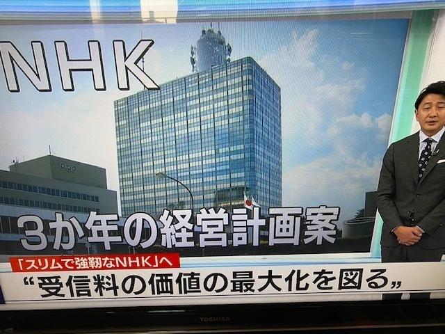 2011 受信料NHKIMG_0405.jpg