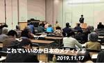 2019.11.17_全体写真.jpg