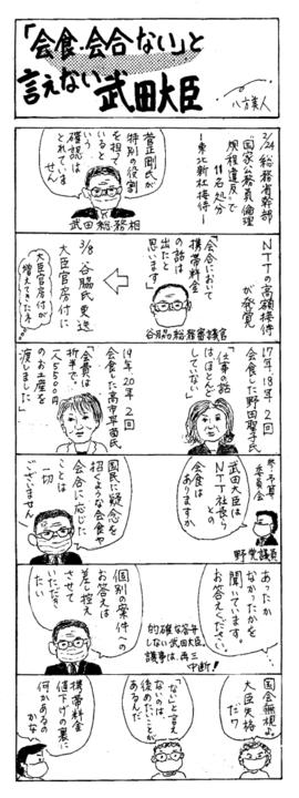20210315●「会食・会合ない」と言えない武田大臣サイズ小123KB.png