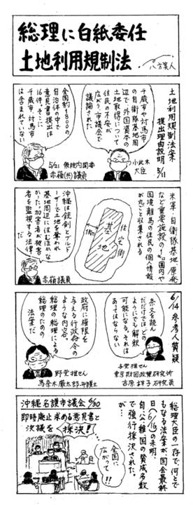 20210705●総理に白紙委任 土地利用規制法サイズ小123KB.png