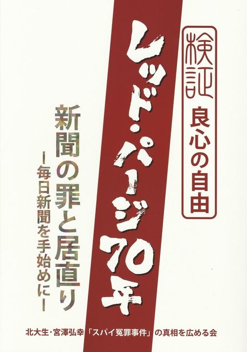 210412「検証レッド・パージ70年」表紙L.jpg