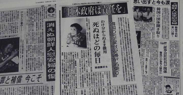 30年前の金学順さんを報じた新聞記事�A.jpg