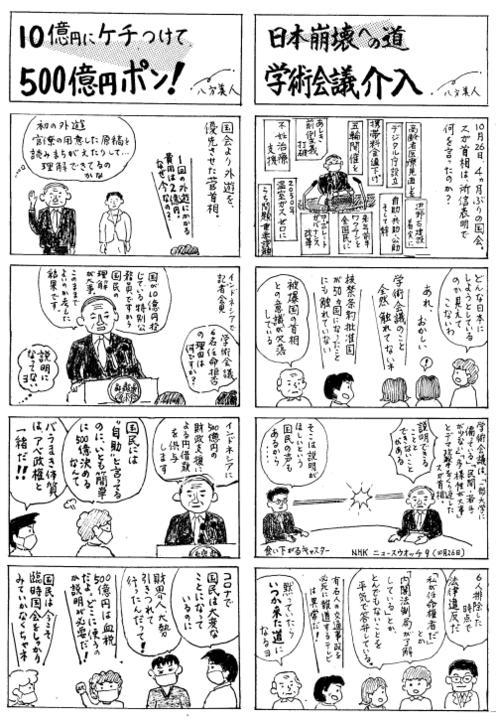 500億円ポン・学術会議介入加工画像.png
