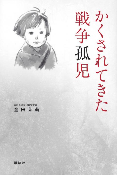 「かくされてきた戦争孤児」.jpg