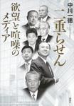 「二重らせん」.jpg