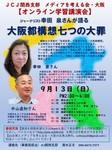 「大阪都構想、七つの大罪」.jpg