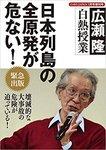 「日本列島の全原発が危ない」.jpg