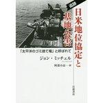 「日米地位協定と基地公害」.jpg