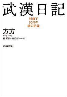 「武漢日記」.jpg