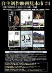 「自主制作映画見本市4」.jpeg