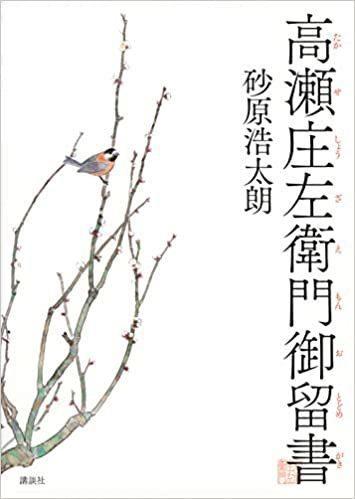 「高瀬庄左衛門御留書」.jpg