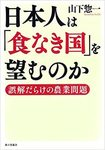 『日本人は「食なき国」を望むのか』.jpg