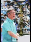 『翁長雄志の「言葉」』.png