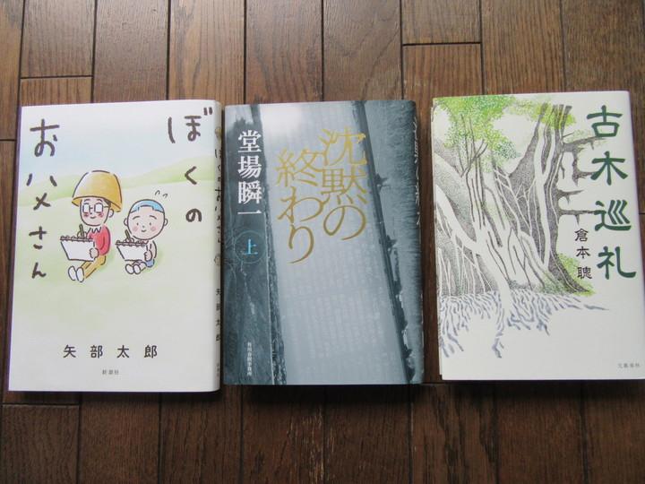 おすすめ本3冊.JPG