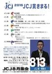カラー16/8月集会表1.jpg