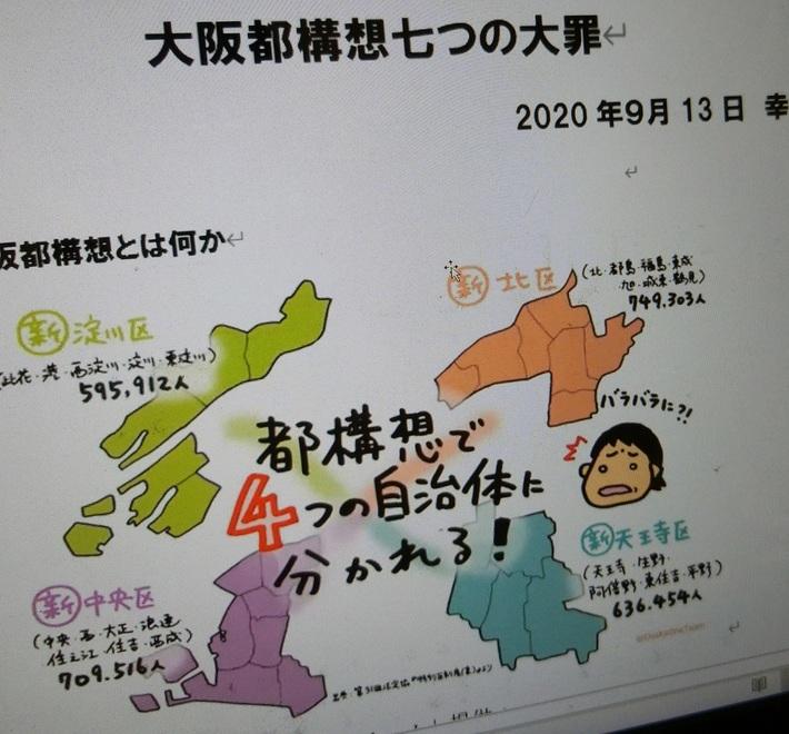 大阪都構想七つの大罪・パソコンの画面.jpg