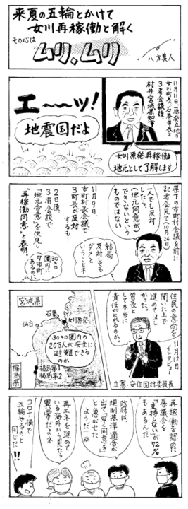 女川原発再稼働.png