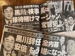 文春記事(黒川マージャン).jpg