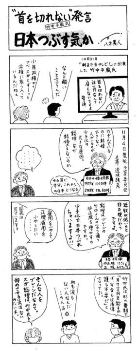 日本つぶす気か.jpg
