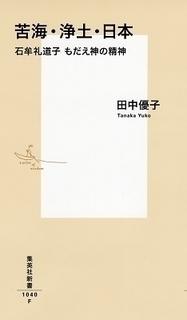 田中優子.jpg