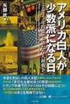 矢部武著「アメリカ白人が少数派になる日」.jpg