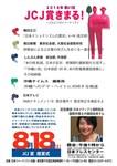 JCJ賞18年8月集会.jpg