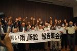 W4面 報告集会で喜ぶ原告と支援者.JPG