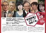 ■■■6月29日シンポジウム・お知らせ【完成版】.jpg
