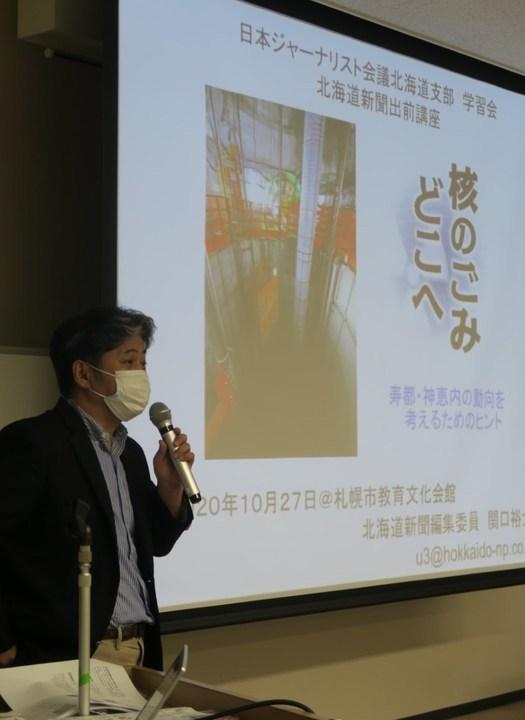 thumbnail_北海道支部講演会写真1.jpg